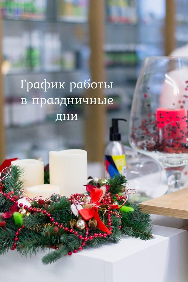 График работы beOrganic.by в праздничные дни!