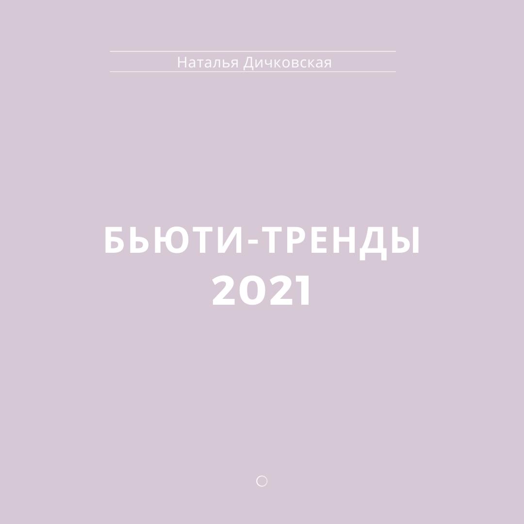 Бьюти-тренды 2021 от Натальи Дичковской!