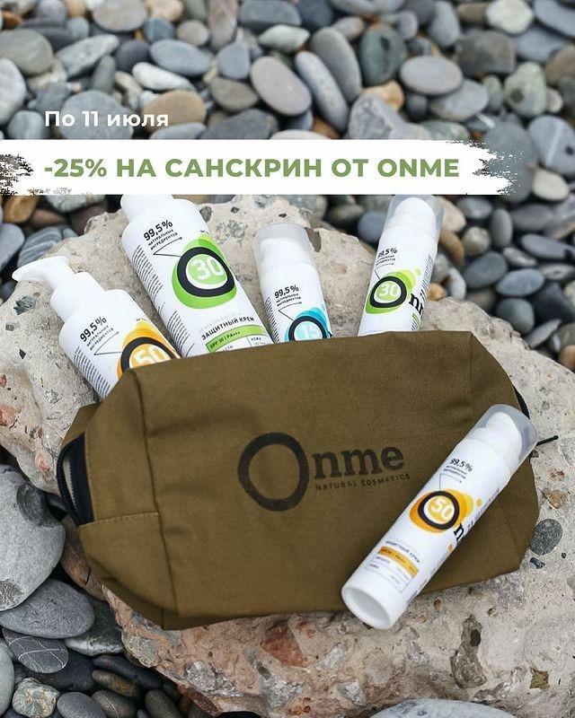 Солнцезащитная косметика ONME со CКИДКОЙ 25%