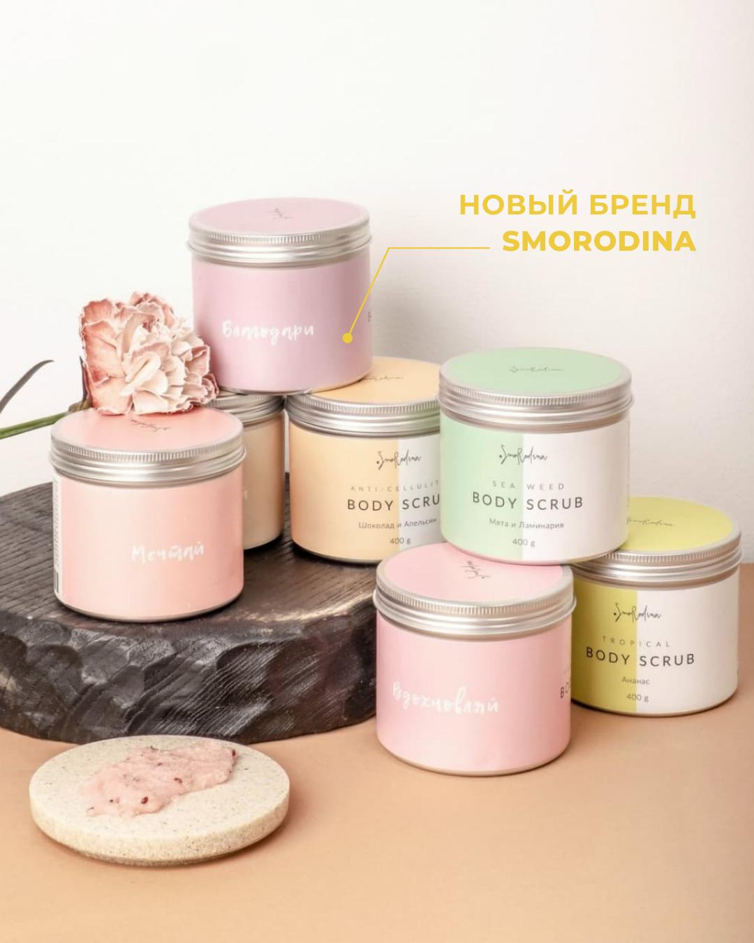 Новый бренд SmoRodina